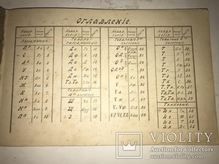 1916 Альбом Паровозов Юго-Западная Железная Дорога, фото №12