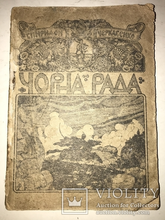 1918 Чорна Рада Українські Козаки