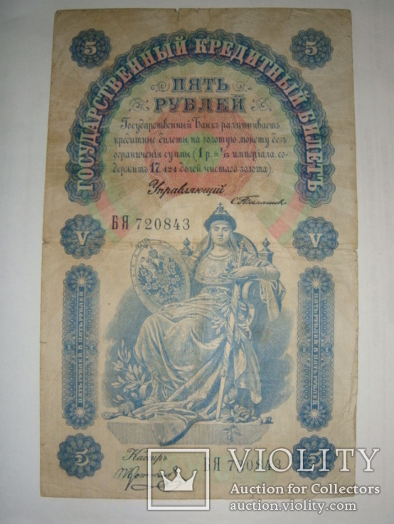 5 рублей 1898 год Тимашев - Коптелов
