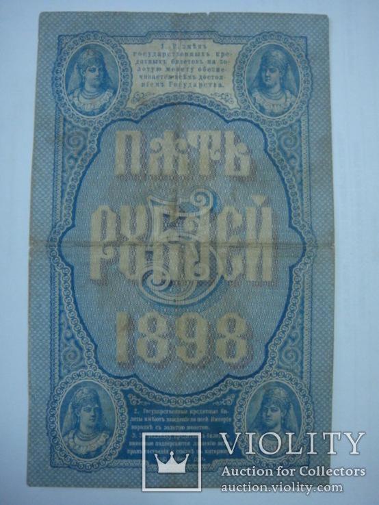 5 рублей 1898 год Тимашев - Коптелов, фото №5