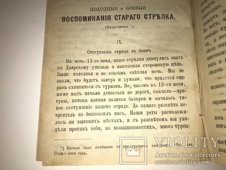 1890 Крым Турецкая Война Мемуары военных, фото №4