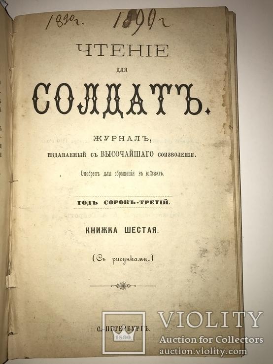 1890 Крым Турецкая Война Мемуары военных, фото №6