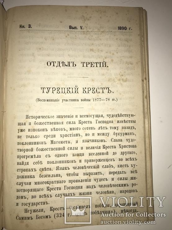 1890 Крым Турецкая Война Мемуары военных, фото №7