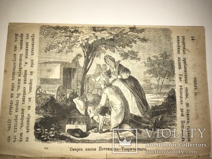 1890 Крым Турецкая Война Мемуары военных, фото №8
