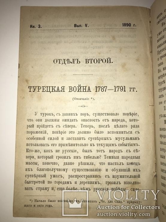 1890 Крым Турецкая Война Мемуары военных, фото №9