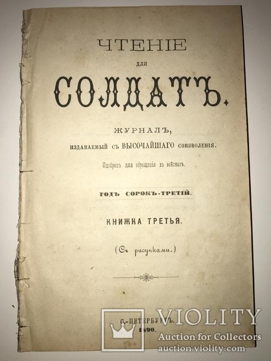 1890 Крым Турецкая Война Мемуары военных, фото №10