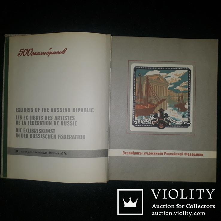 1971 - 500 эклибрисов Советских художников, фото №2