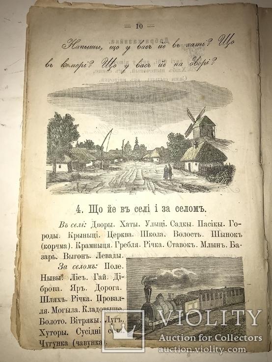 1883 Українська Читанка Хуторная Киев, фото №7