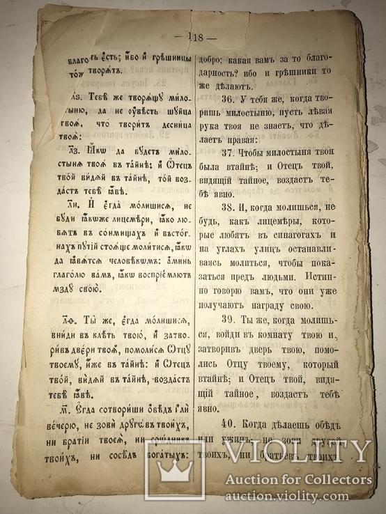 1883 Українська Читанка Хуторная Киев, фото №9