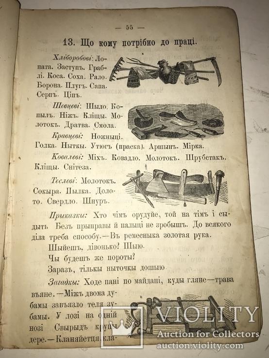 1883 Українська Читанка Хуторная Киев, фото №10