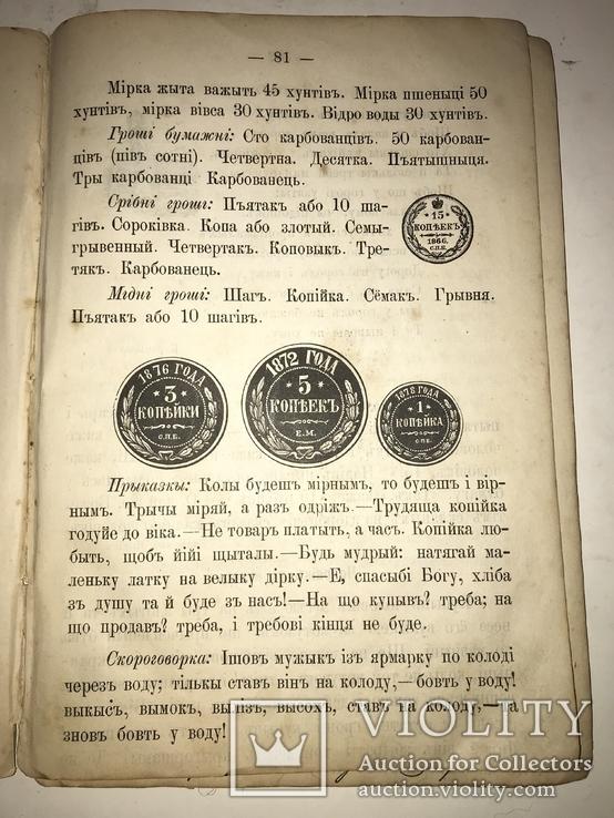 1883 Українська Читанка Хуторная Киев, фото №11