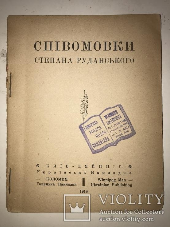 1919 Українська Книга Співомовки 100 років