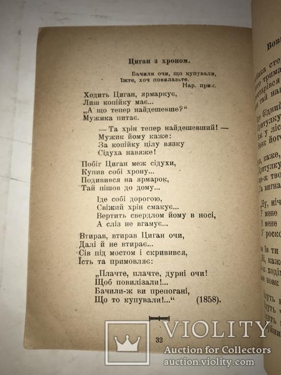 1919 Українська Книга Співомовки 100 років, фото №5