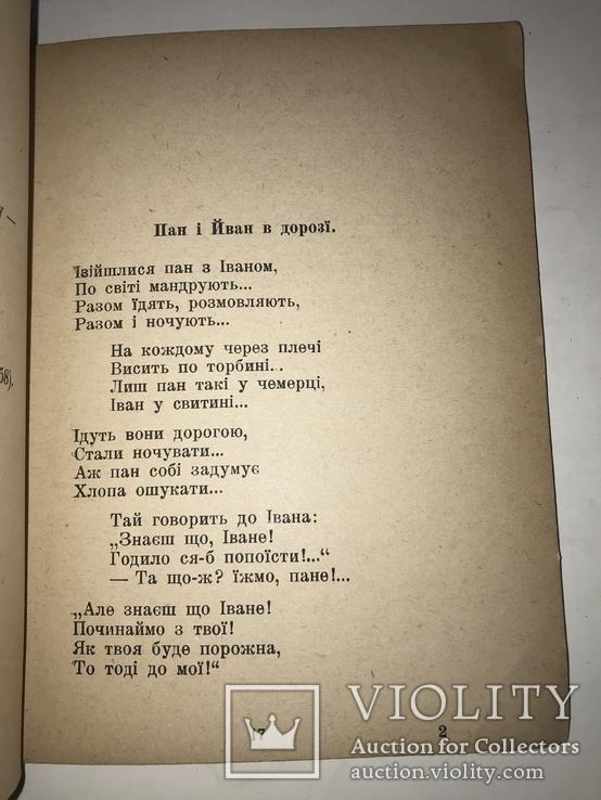 1919 Українська Книга Співомовки 100 років, фото №7