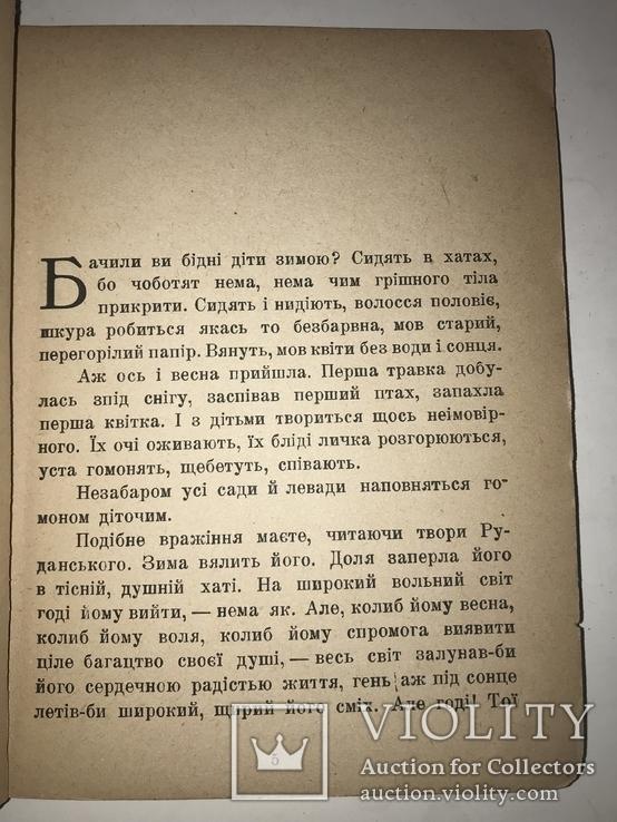 1919 Українська Книга Співомовки 100 років, фото №9
