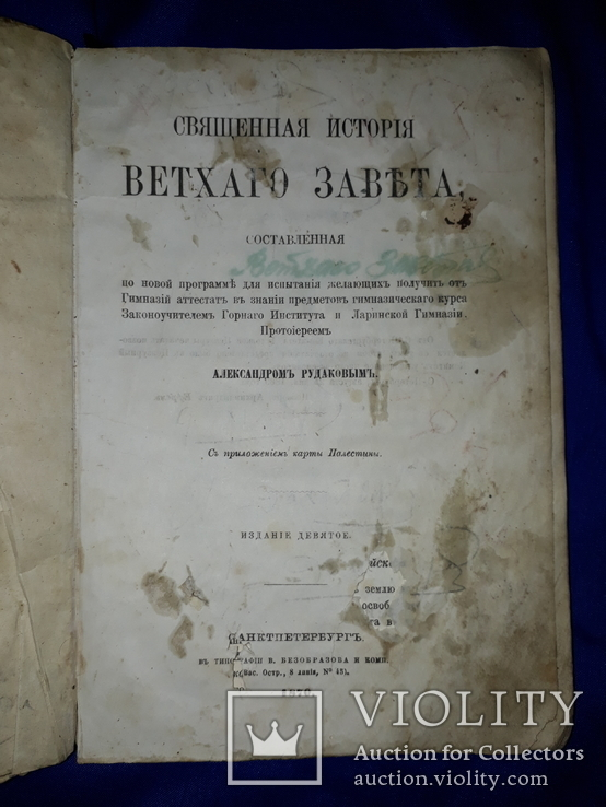1870 История Ветхого Завета