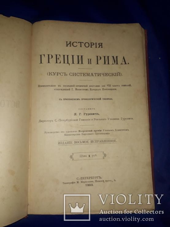 1903 История Греции и Рима, фото №3