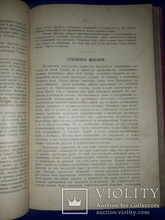 1903 История Греции и Рима, фото №4