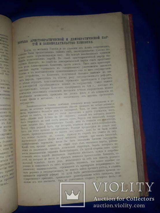 1903 История Греции и Рима, фото №9