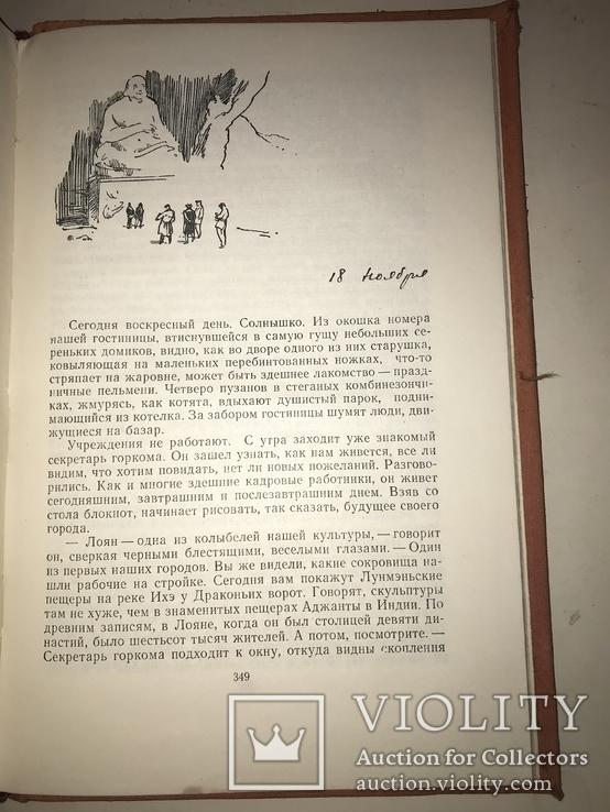 1959 Путешествие в Китай Соцреализм, фото №3