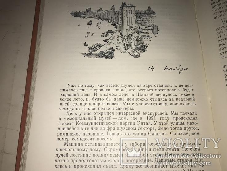 1959 Путешествие в Китай Соцреализм, фото №4