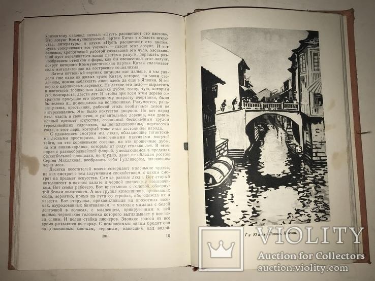 1959 Путешествие в Китай Соцреализм, фото №5