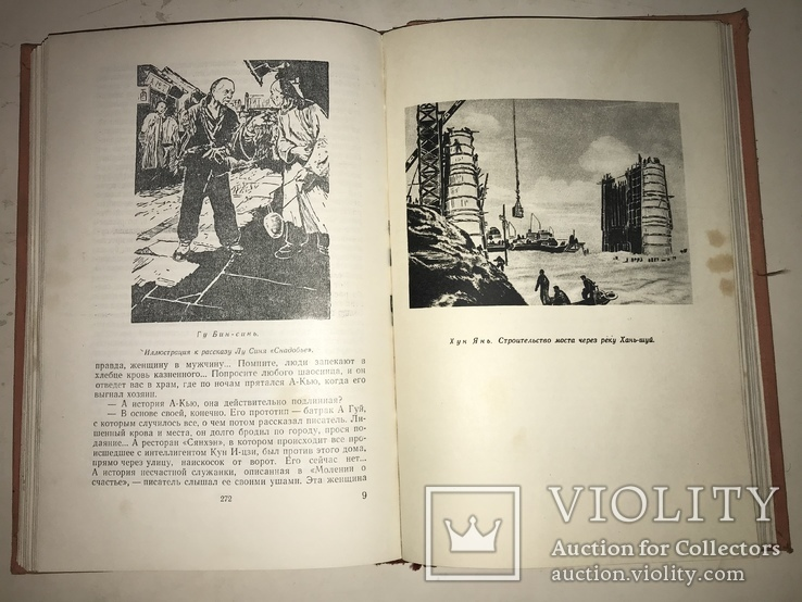 1959 Путешествие в Китай Соцреализм, фото №7