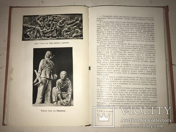 1959 Путешествие в Китай Соцреализм, фото №12
