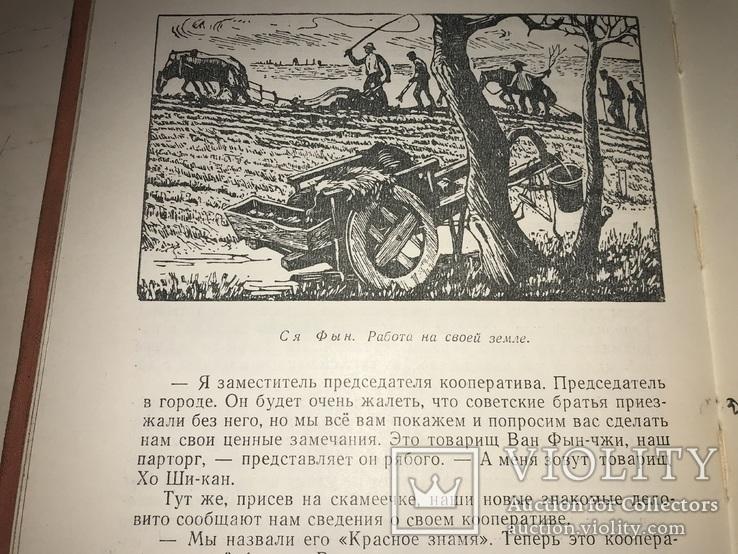 1959 Путешествие в Китай Соцреализм, фото №13