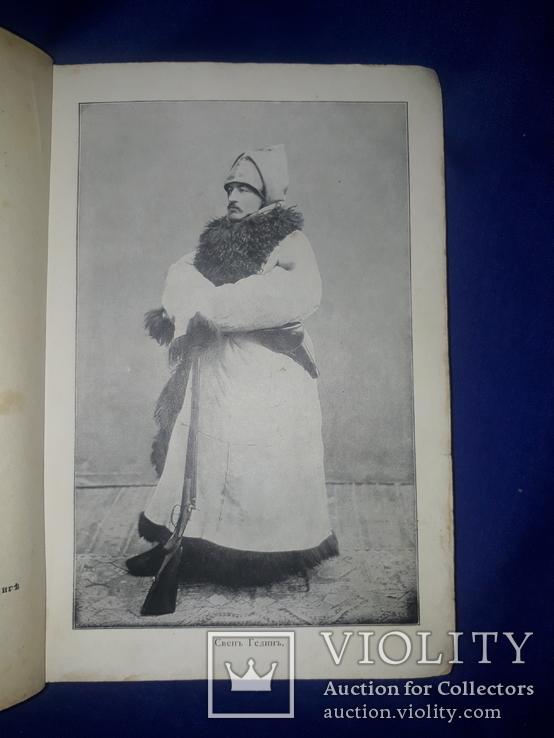 1923 По пустыням Азии, фото №3
