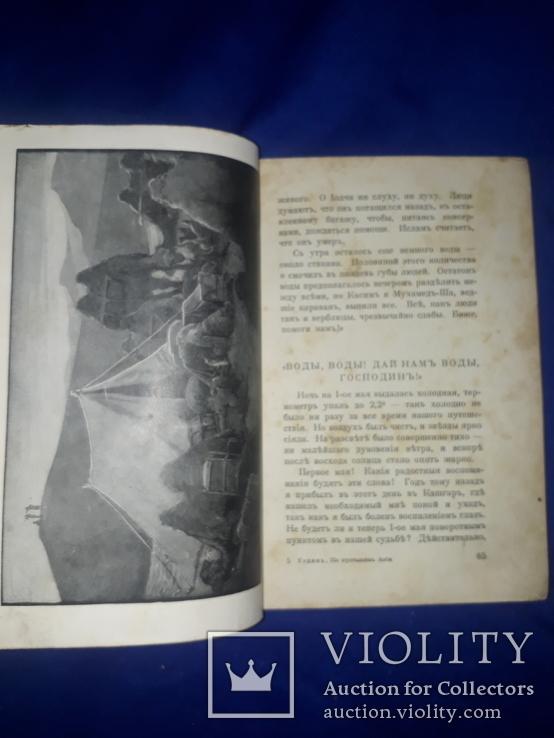 1923 По пустыням Азии, фото №4