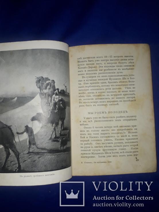 1923 По пустыням Азии, фото №9
