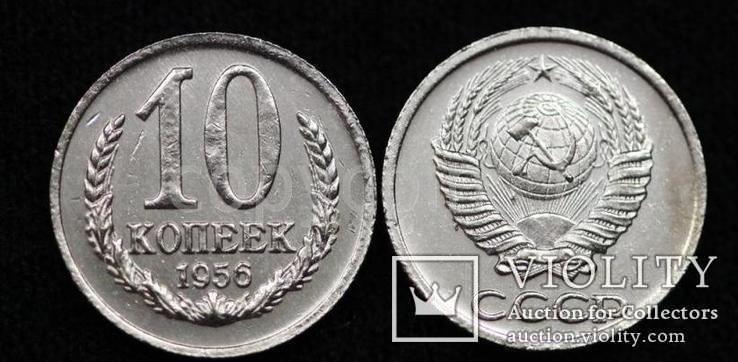 10 копеек 1956 год пробная монета СССР копия