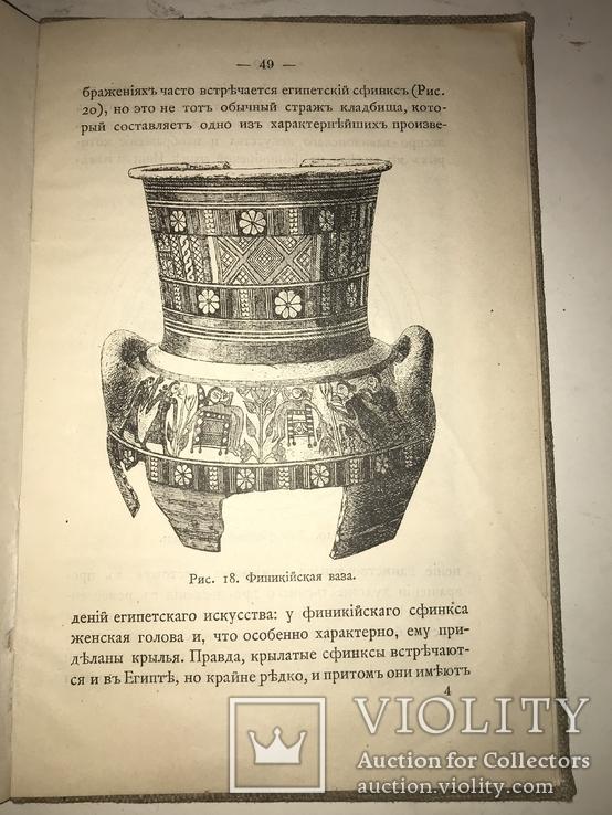 1895 Древние Мореплаватели, фото №4