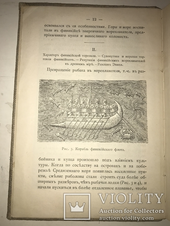 1895 Древние Мореплаватели, фото №6