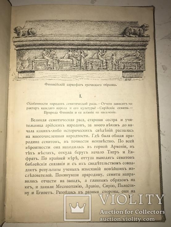 1895 Древние Мореплаватели, фото №8