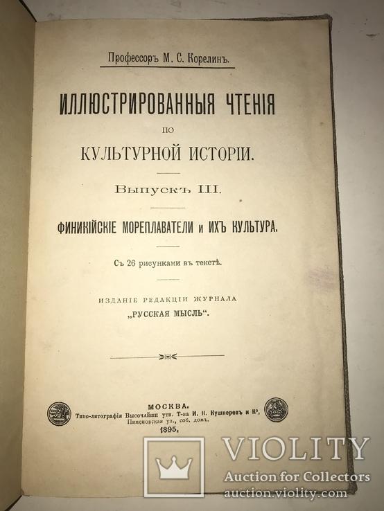 1895 Древние Мореплаватели, фото №9
