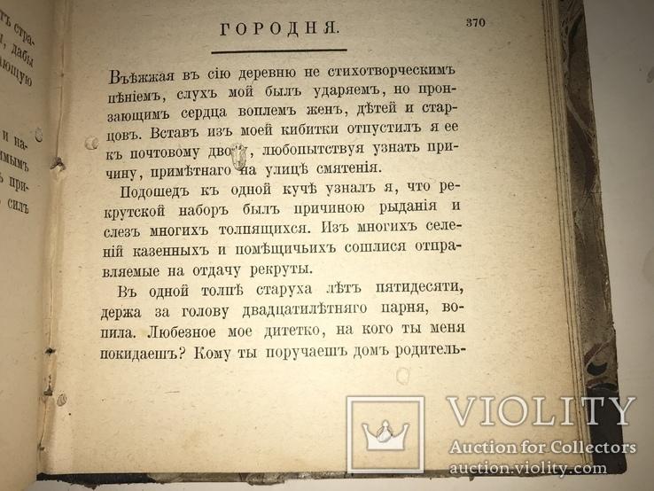 1906 Запрещённая книга Путешествие из Петербурга в Москву Первое цензурное, фото №3
