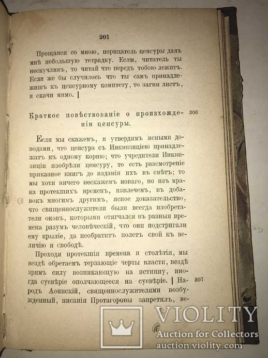 1906 Запрещённая книга Путешествие из Петербурга в Москву Первое цензурное, фото №4