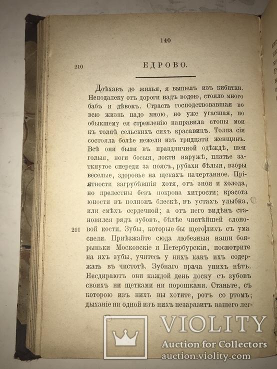 1906 Запрещённая книга Путешествие из Петербурга в Москву Первое цензурное, фото №5