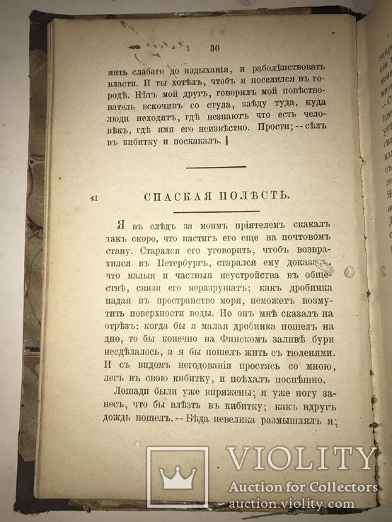 1906 Запрещённая книга Путешествие из Петербурга в Москву Первое цензурное, фото №6