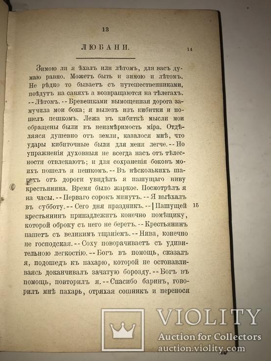 1906 Запрещённая книга Путешествие из Петербурга в Москву Первое цензурное, фото №7