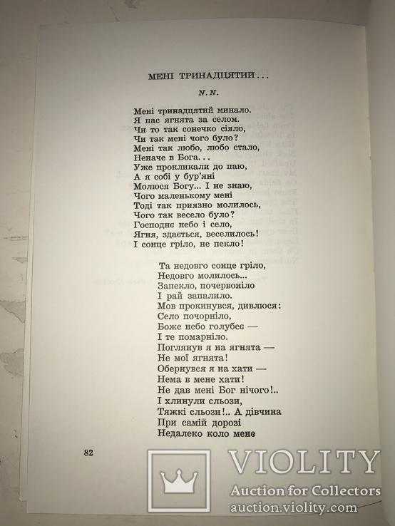 1961 Шевченкові Думи і Пісні у Сторіччя смерті Поета, фото №6