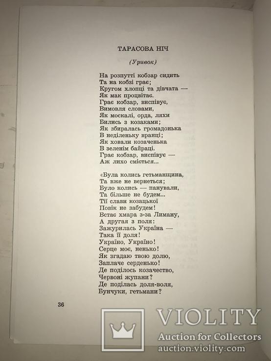 1961 Шевченкові Думи і Пісні у Сторіччя смерті Поета, фото №10
