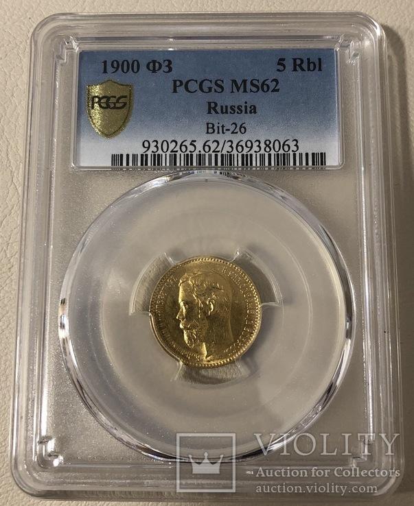 5 рублей 1900 год Россия золото 4,30 грамма 900', фото №2