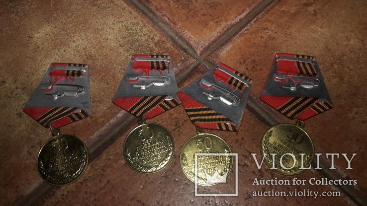 Медаль 50 лет Победы ВОВ 1941 - 1945  4шт, фото №3