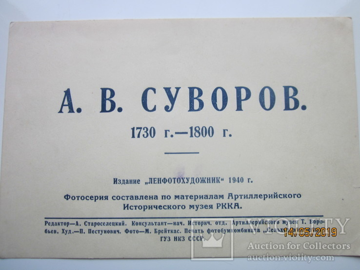 """Фотосерия """"А.В.Суворов"""" 1940 г.   23 шт., фото №5"""