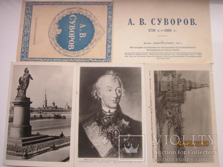 """Фотосерия """"А.В.Суворов"""" 1940 г.   23 шт., фото №6"""