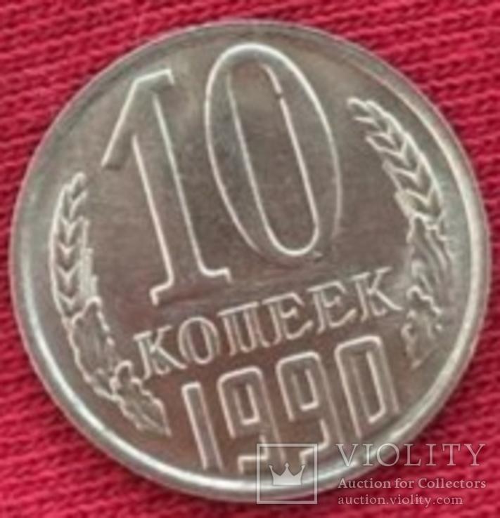 10копеек 1990м