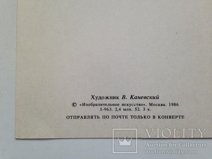 Открытка 8 марта 1986  Худ. В. Каневский. Чистая. А, фото №5
